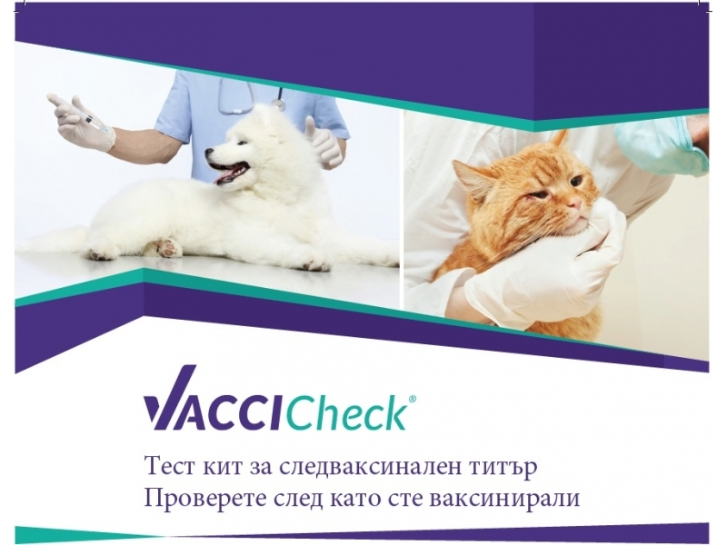 Тест за имунитет за Кучета - VacciCheck ELISA Antibody Titer Test (CPV, CDV, ICH)